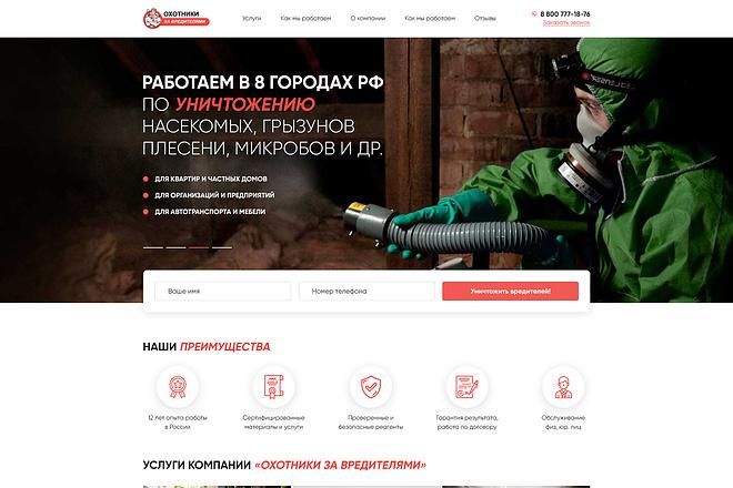 Дизайн страницы сайта 79 - kwork.ru