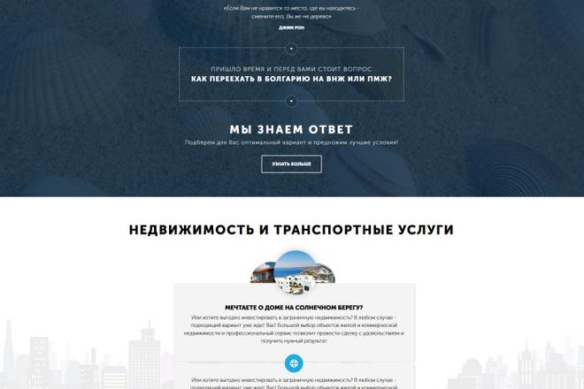 Верстка Landing Page по PSD, XD, AI или Figma макету 7 - kwork.ru