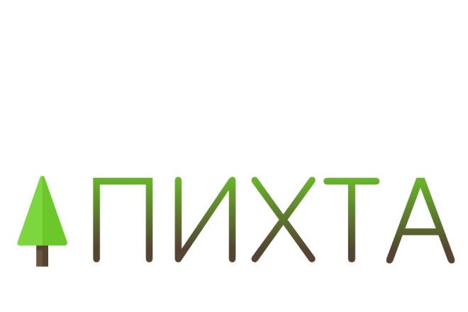 Создание уникального логотипа, плюс исходники 7 - kwork.ru