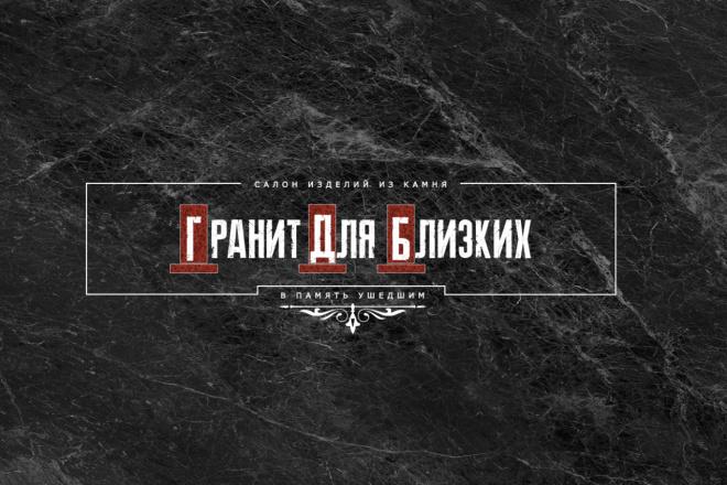 Сделаю стильный именной логотип 160 - kwork.ru