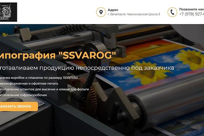 Landing Page с 0 + дизайн 55 - kwork.ru