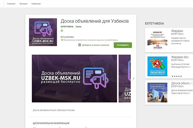 Конвертирую Ваш сайт в Android приложение 51 - kwork.ru