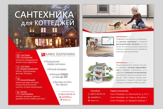 Разработаю дизайн листовки, флаера 22 - kwork.ru