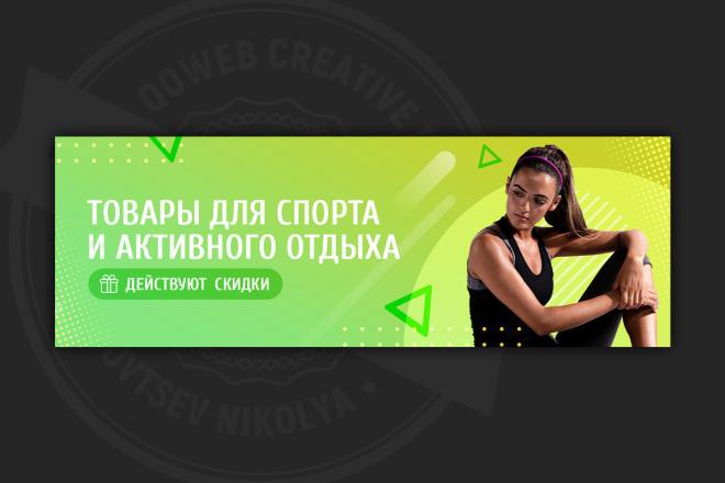 Сделаю качественный баннер 27 - kwork.ru