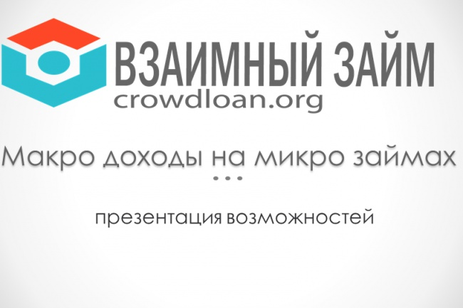 Оформление презентации в PowerPoint 17 - kwork.ru