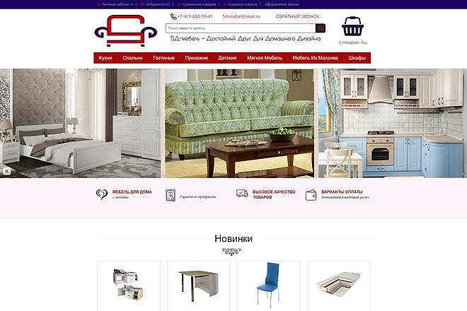 Установлю и настрою интернет-магазин на OpenCart за 1 день 16 - kwork.ru