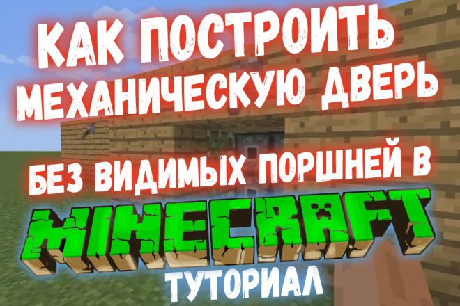 Превью картинка для YouTube 25 - kwork.ru