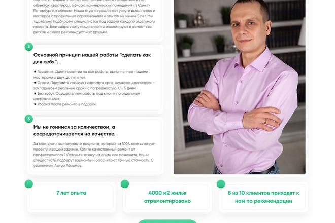 Сделаю продающий Лендинг для Вашего бизнеса 4 - kwork.ru