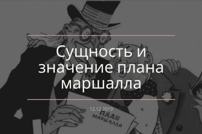 Стильный дизайн презентации 204 - kwork.ru