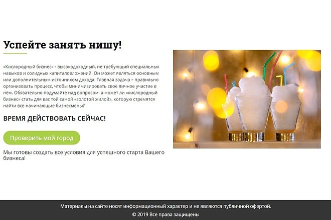 Landing Page с 0 + дизайн 64 - kwork.ru