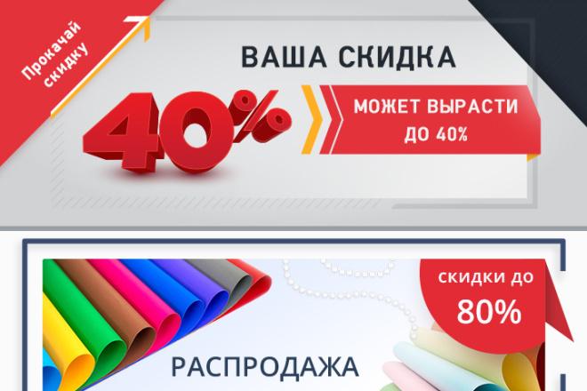 Баннеры для сайта 6 - kwork.ru