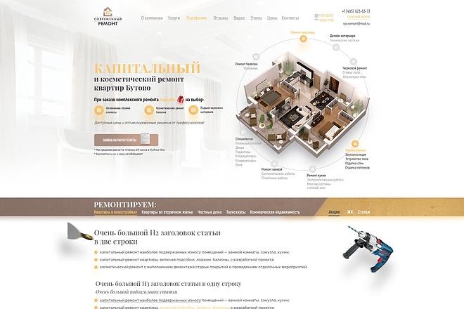 Дизайн блока сайта 6 - kwork.ru