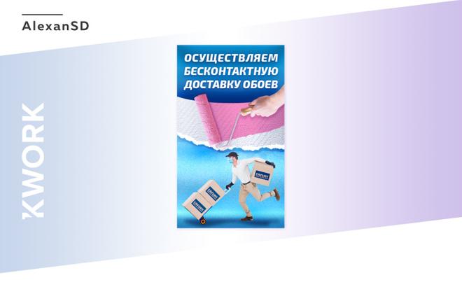 Создам 3 уникальных рекламных баннера 7 - kwork.ru