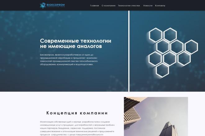 Дизайн страницы сайта для верстки в PSD, XD, Figma 8 - kwork.ru