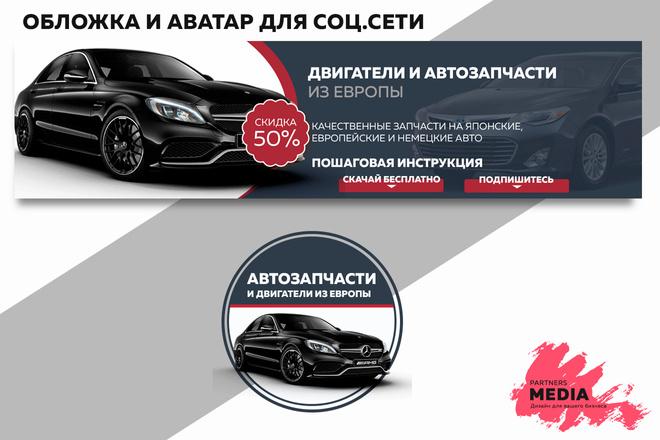 Оформлю вашу группу ВКонтакте 15 - kwork.ru