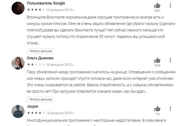 Установка приложений или игр с Play Market + комментарии 3 - kwork.ru