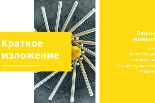 Презентация в PDF 9 - kwork.ru