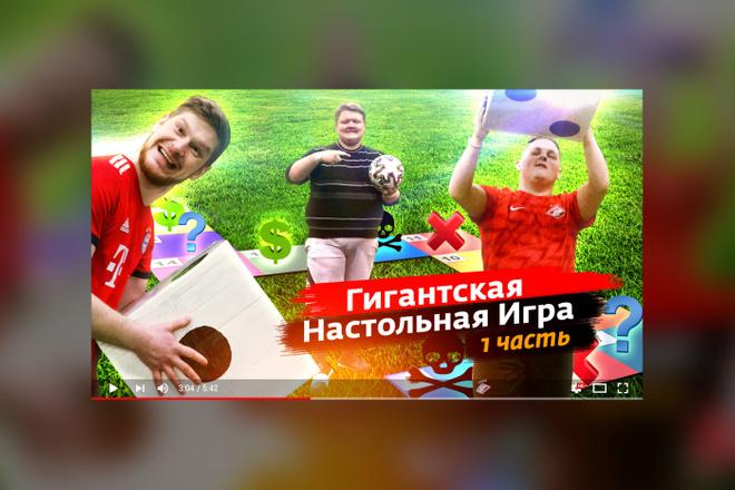 Грамотная обложка превью видеоролика, картинка для видео YouTube Ютуб 4 - kwork.ru