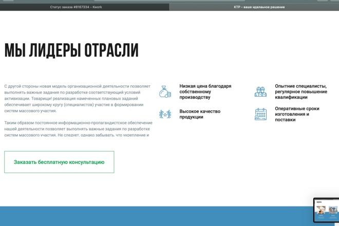 Вёрстка сайтов по доступной цене 63 - kwork.ru