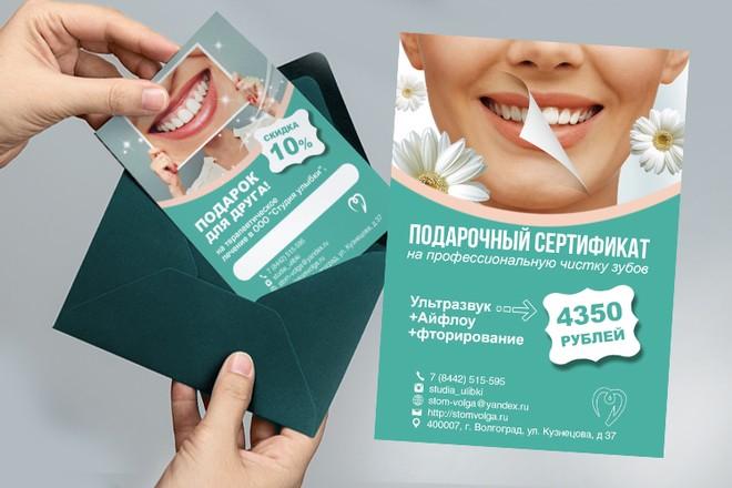Разработаю дизайн рекламного постера, афиши, плаката 64 - kwork.ru