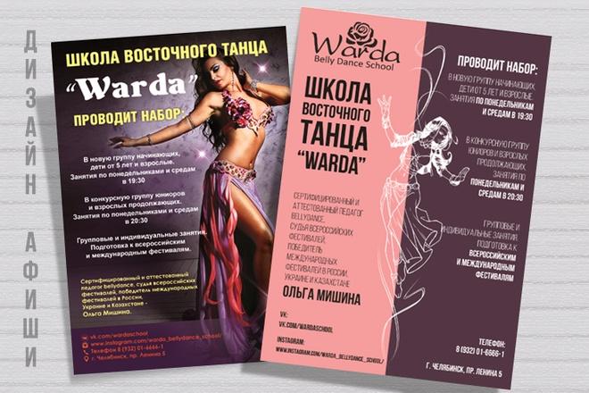 Разработаю дизайн рекламного постера, афиши, плаката 63 - kwork.ru