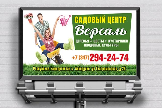 Разработаю дизайн рекламного постера, афиши, плаката 59 - kwork.ru