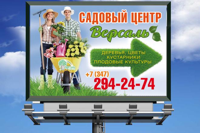 Разработаю дизайн рекламного постера, афиши, плаката 58 - kwork.ru