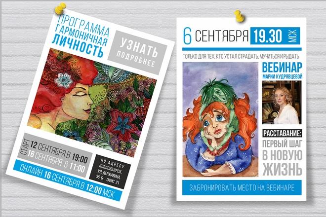 Разработаю дизайн рекламного постера, афиши, плаката 56 - kwork.ru