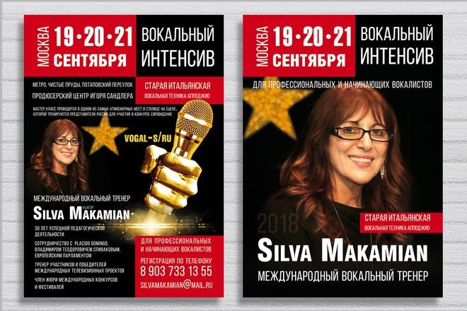 Разработаю дизайн рекламного постера, афиши, плаката 55 - kwork.ru