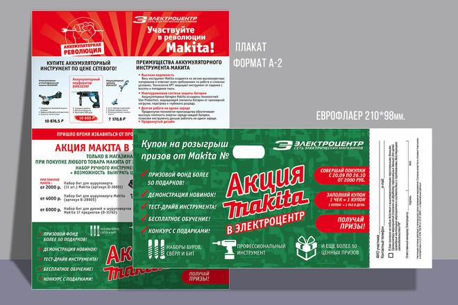 Разработаю дизайн рекламного постера, афиши, плаката 50 - kwork.ru