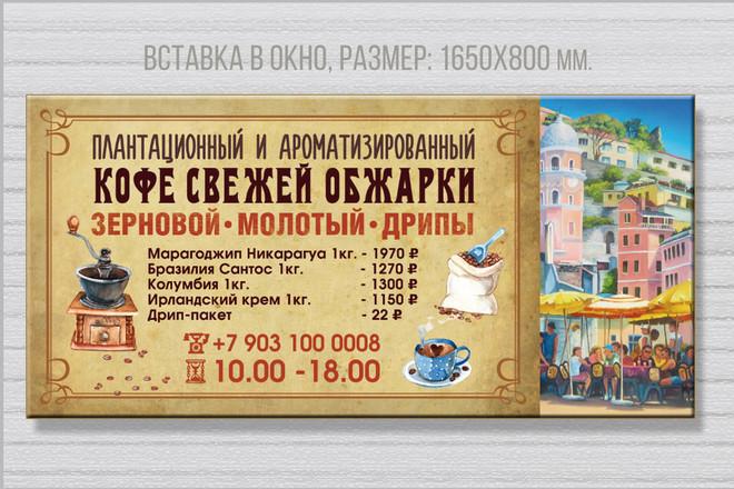 Разработаю дизайн рекламного постера, афиши, плаката 43 - kwork.ru