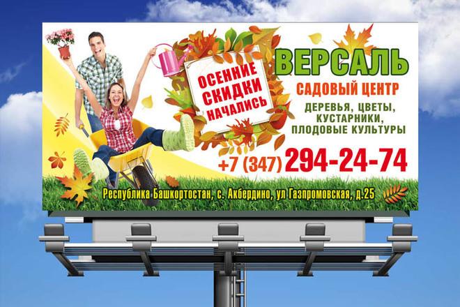 Разработаю дизайн рекламного постера, афиши, плаката 47 - kwork.ru