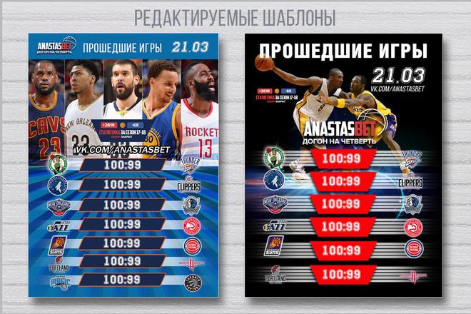 Разработаю дизайн рекламного постера, афиши, плаката 46 - kwork.ru