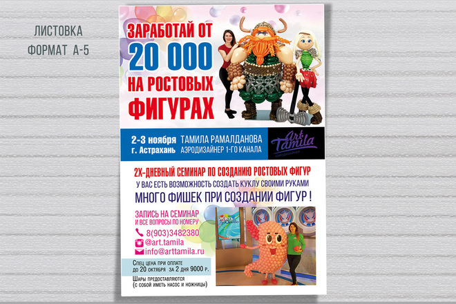 Разработаю дизайн рекламного постера, афиши, плаката 45 - kwork.ru