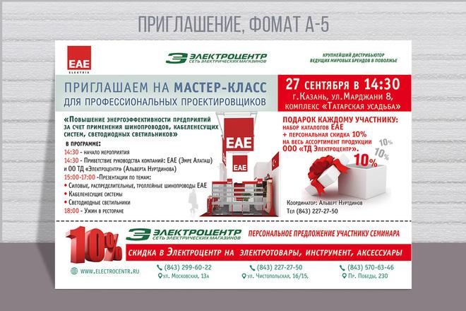 Разработаю дизайн рекламного постера, афиши, плаката 44 - kwork.ru