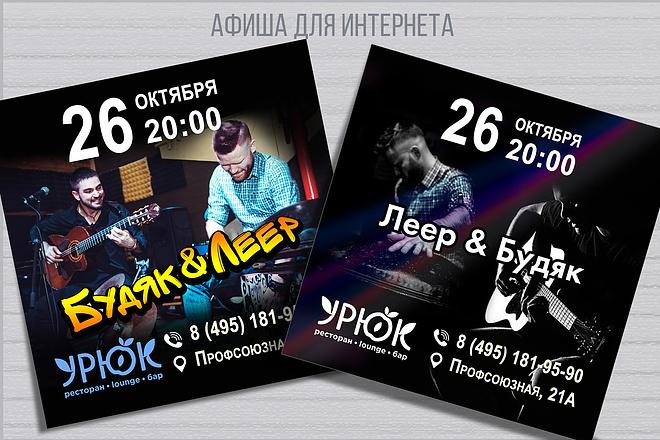 Разработаю дизайн рекламного постера, афиши, плаката 42 - kwork.ru