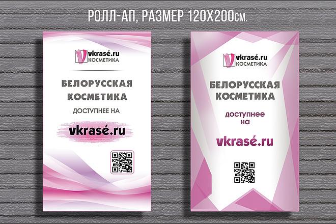 Разработаю дизайн рекламного постера, афиши, плаката 40 - kwork.ru