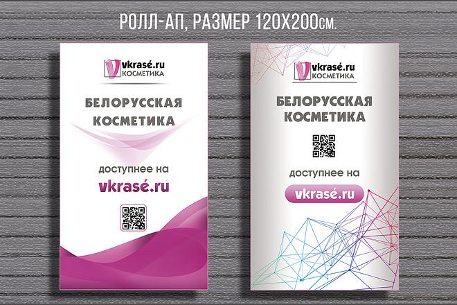 Разработаю дизайн рекламного постера, афиши, плаката 39 - kwork.ru