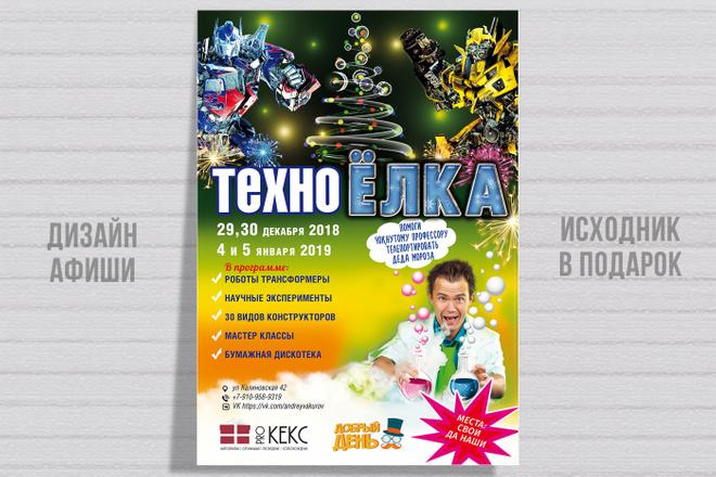 Разработаю дизайн рекламного постера, афиши, плаката 33 - kwork.ru