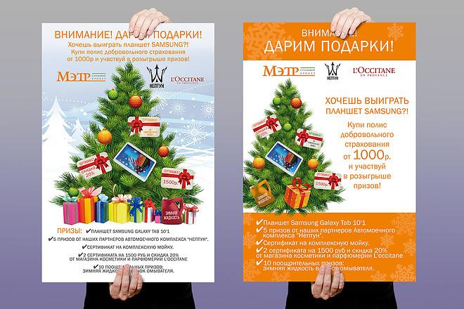 Разработаю дизайн рекламного постера, афиши, плаката 35 - kwork.ru