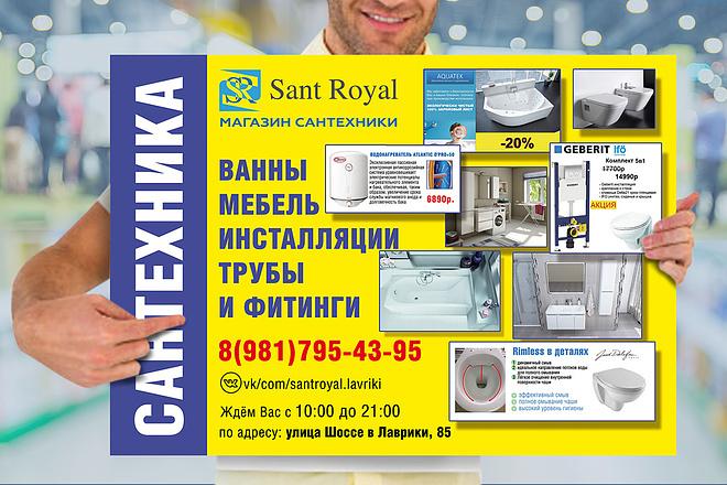Разработаю дизайн рекламного постера, афиши, плаката 37 - kwork.ru