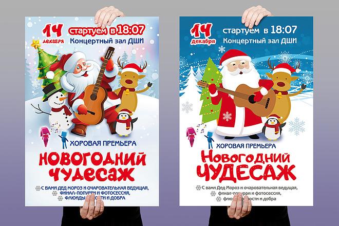 Разработаю дизайн рекламного постера, афиши, плаката 36 - kwork.ru