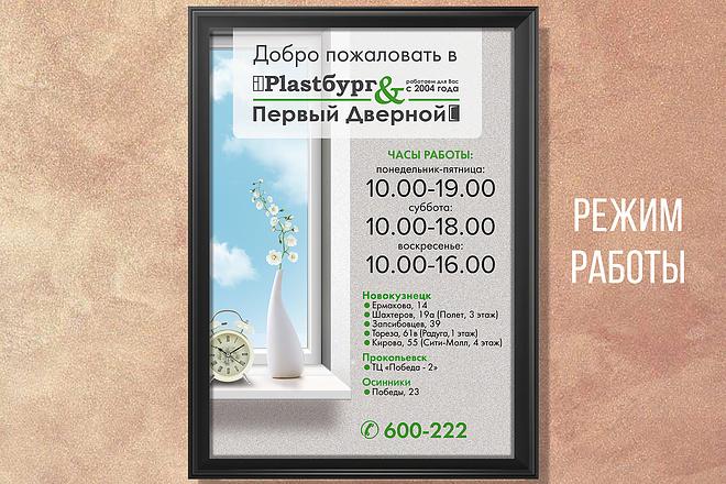 Разработаю дизайн рекламного постера, афиши, плаката 34 - kwork.ru