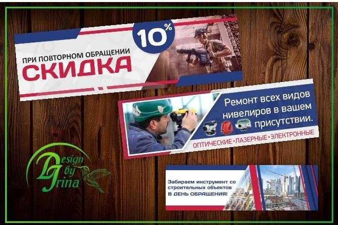 Рекламный баннер 9 - kwork.ru