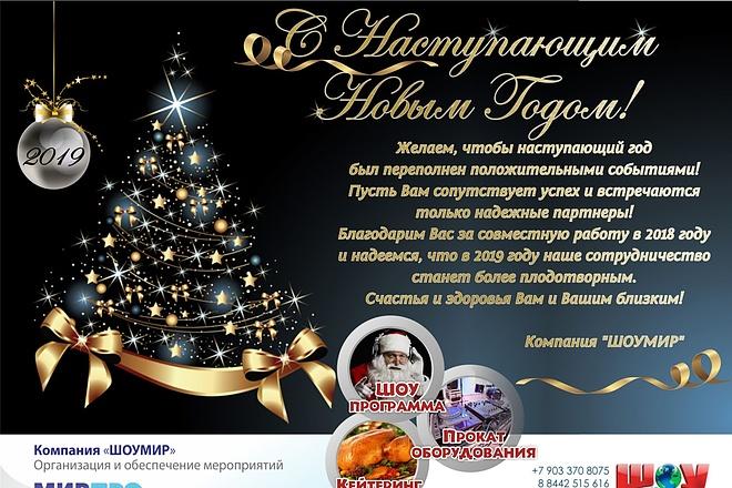 Дизайн - макет быстро и качественно 56 - kwork.ru