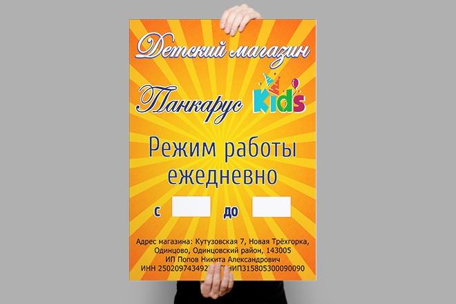 Баннер для печати. Очень быстро и качественно 30 - kwork.ru