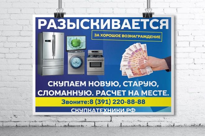 Баннер для печати. Очень быстро и качественно 29 - kwork.ru