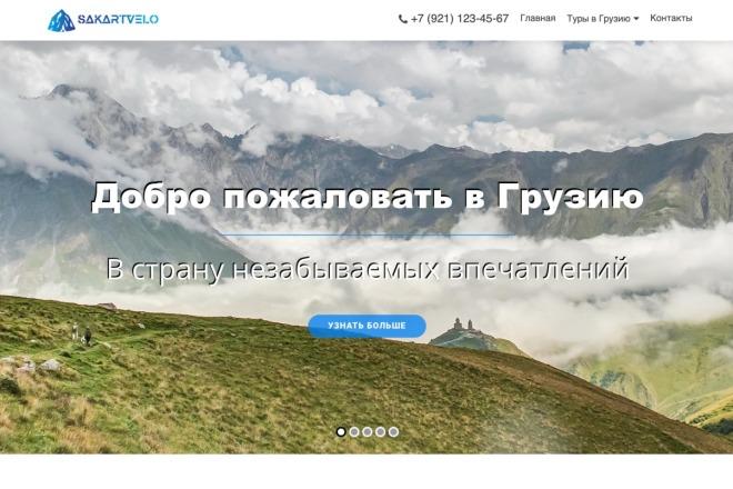 Создание одностраничника на Wordpress 10 - kwork.ru