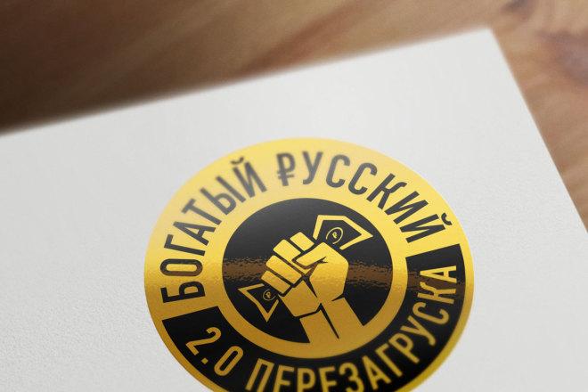 Сделаю логотип в трех вариантах 58 - kwork.ru