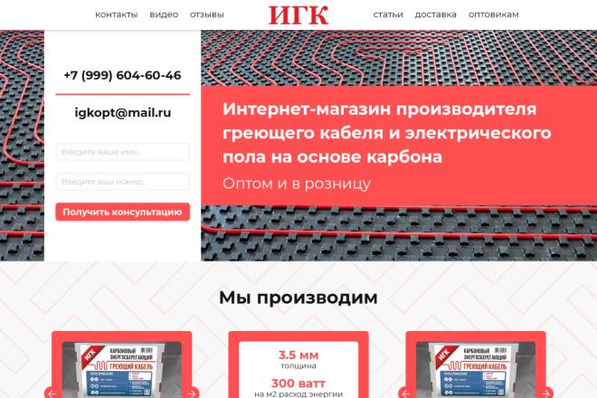 Дизайн для страницы сайта 46 - kwork.ru